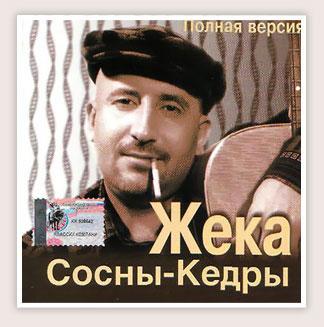 Жека Альбомы Торрент Скачать - фото 10