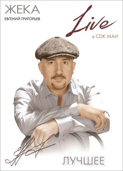 DVD Live в СДК МАИ (Лучшее) 2010