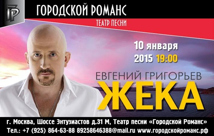Jeka_10.01.2015_710x450