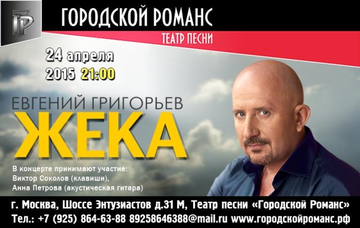 Jeka_24-1.04.2015_710x450