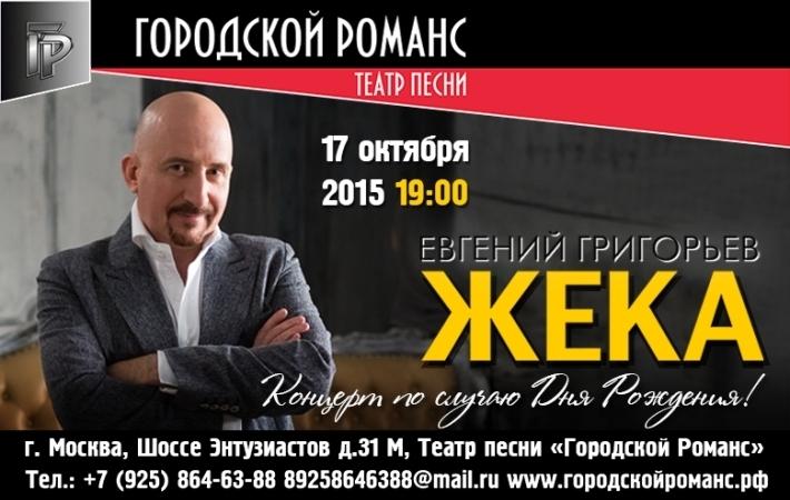 Jeka_151017