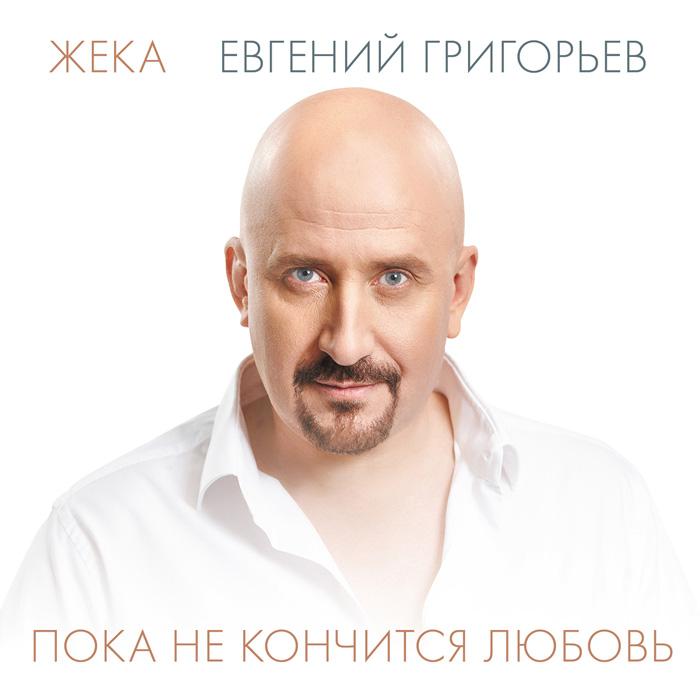 Пока не кончится любовь (сборник)