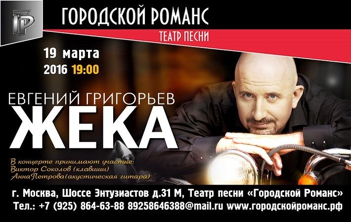 Zheka_19.03.2016_710x450