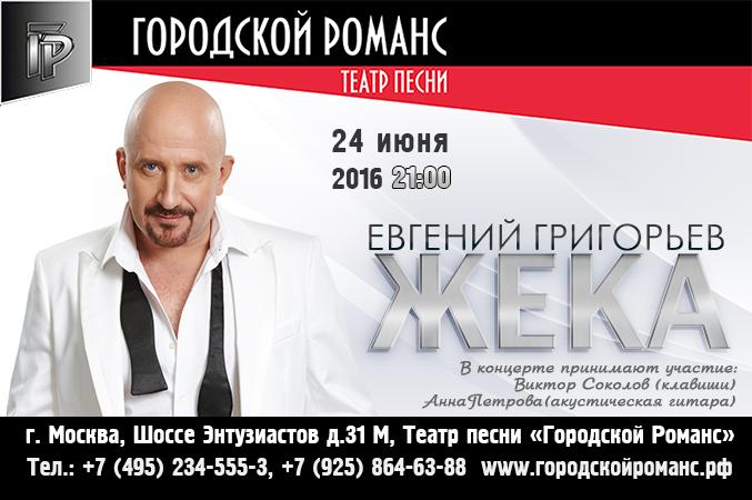 Бутырка_max_жека_07_04+