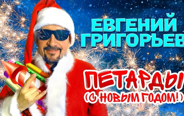 zheka_petardy_2560-1