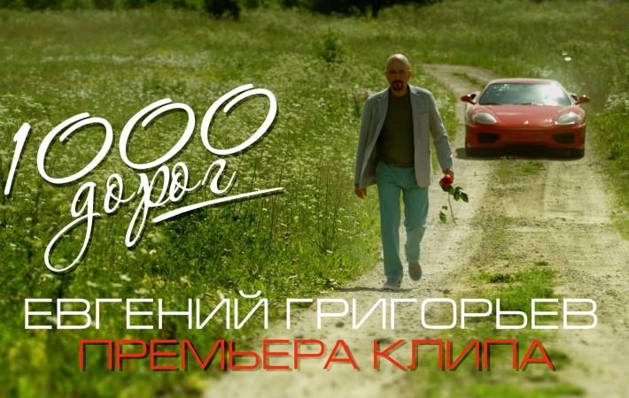 Евгений Григорьев - объявление клипа 0000 дорог_2 (1)