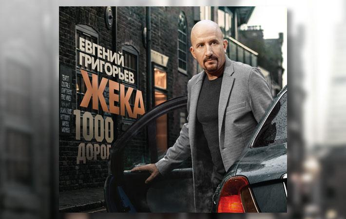 ЖЕКА-реклама-альбома-710x450