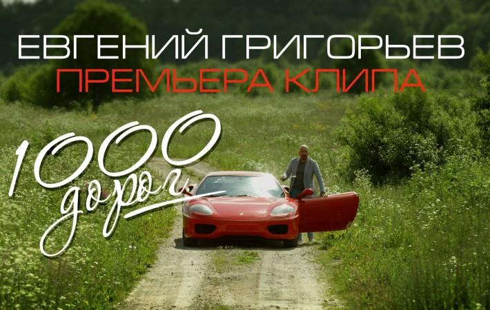 Евгений Григорьев - реклама клипа 1000 дорог_3