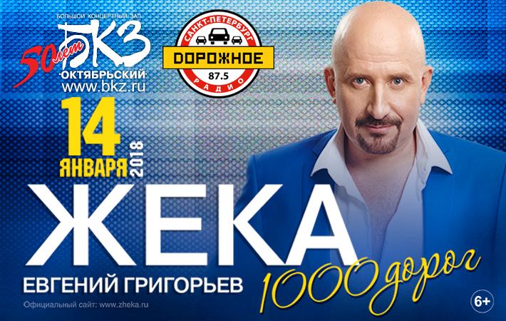 жека-450x710px_ГОРИЗ (1)