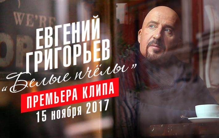 Евгений-Григорьев---реклама-клипа-Белые-пчёлы---для-сайта