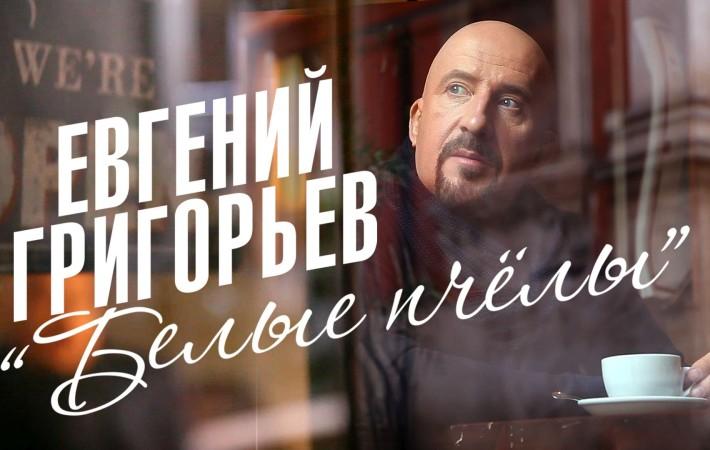 Евгений Григорьев - тизер клипа Белые пчёлы - значок видео