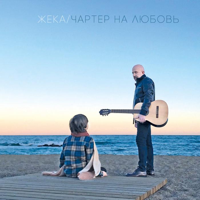 Чартер-на-любовь-CD-2019_1