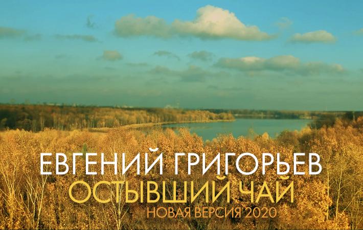 Евгений Григорьев - Остывший чай 710x450