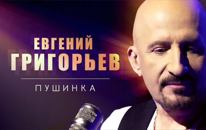 Пушинка_710x450